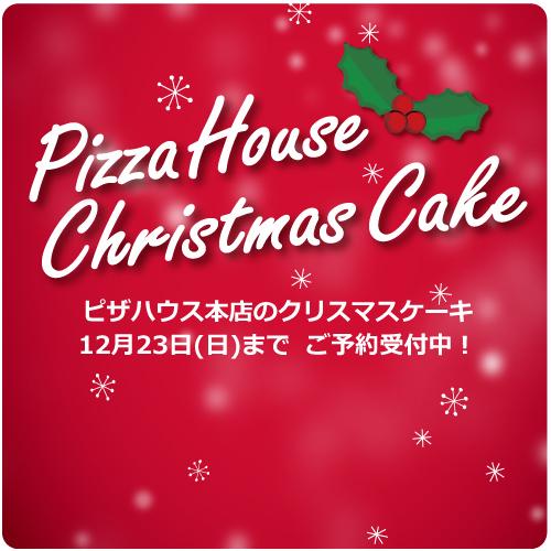 ピザハウスのクリスマスケーキ