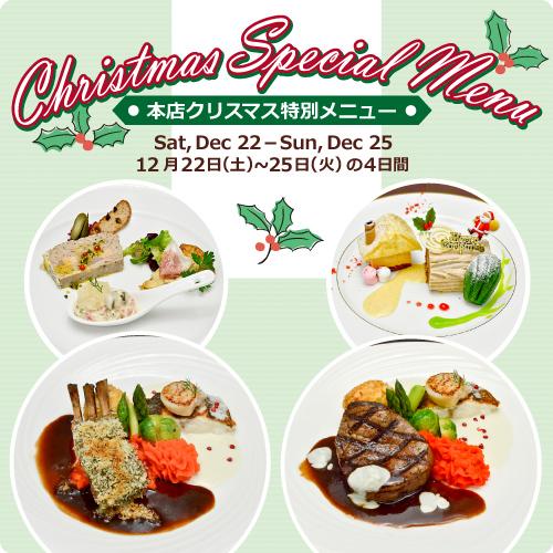 ピザハウス本店クリスマスメニュー