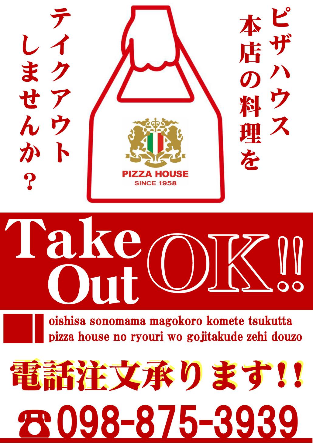 ピザハウス本店 テイクアウトOK!