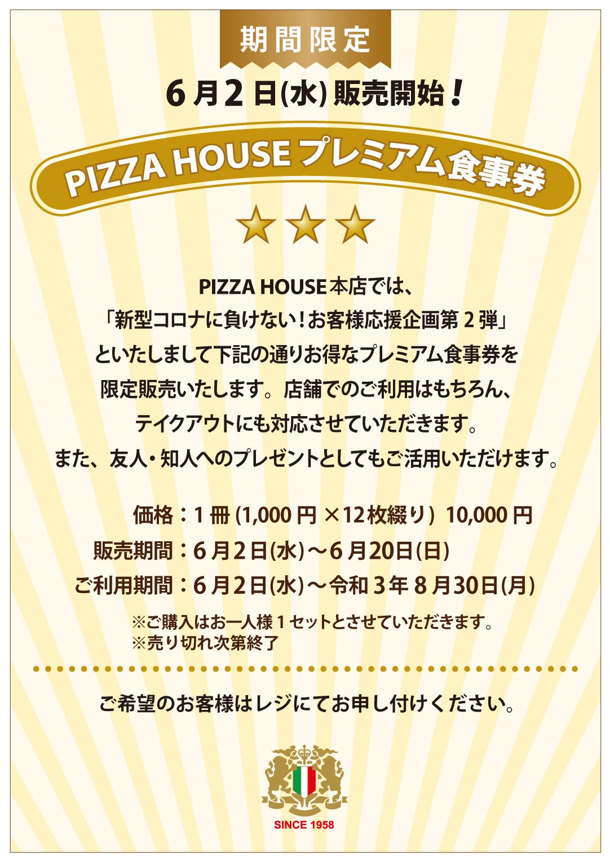 ピザハウス本店 プレミアム食事券第2弾発売のお知らせ