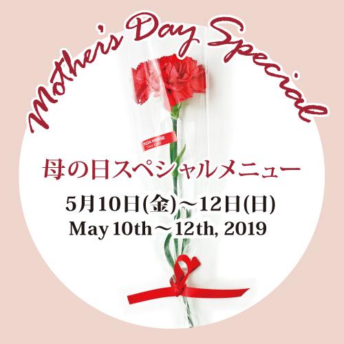 母の日スペシャルメニュー