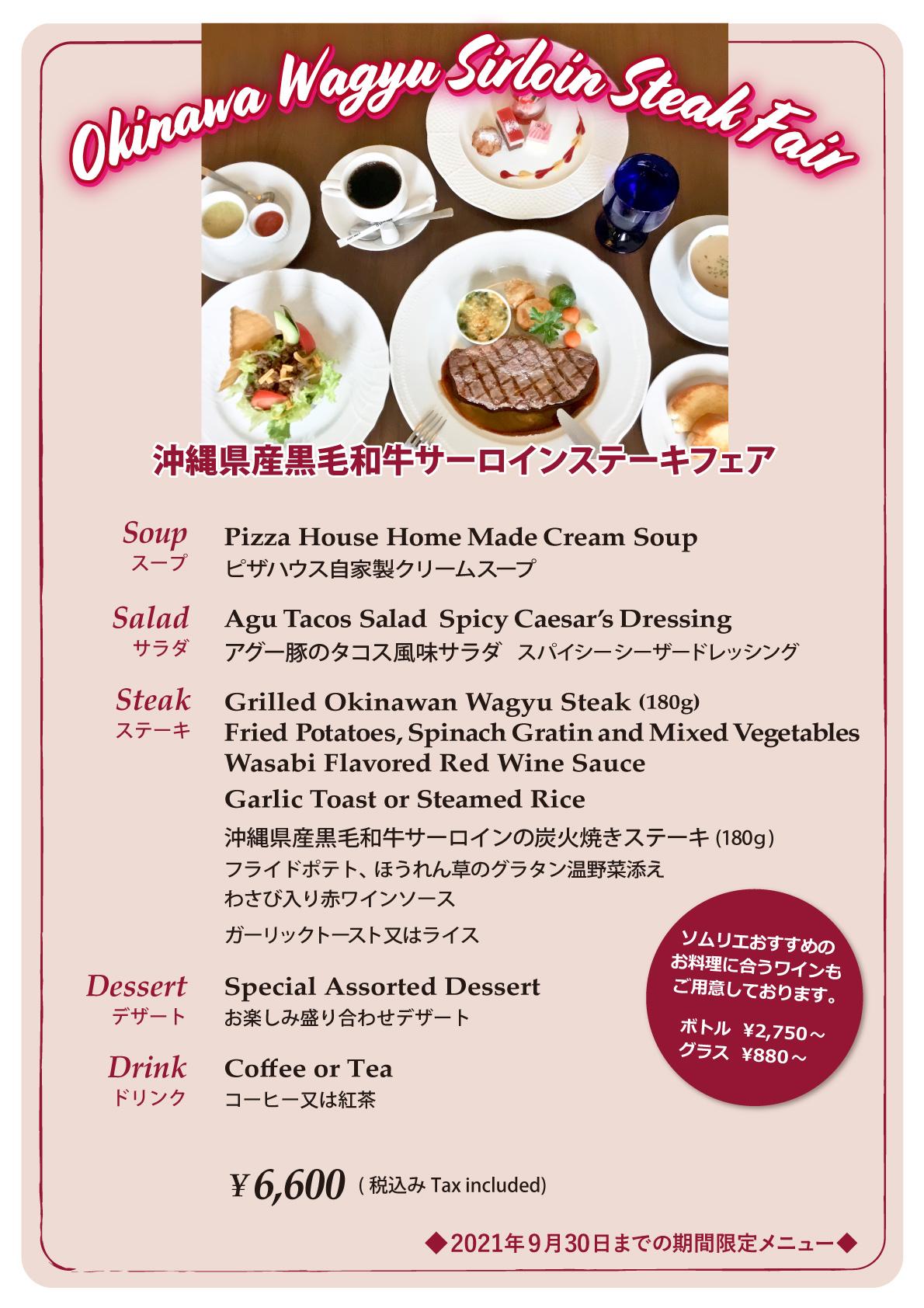 ピザハウス本店 沖縄県産黒毛和牛サーロインステーキフェア