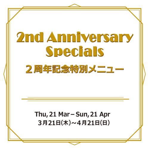 2周年記念特別メニュー