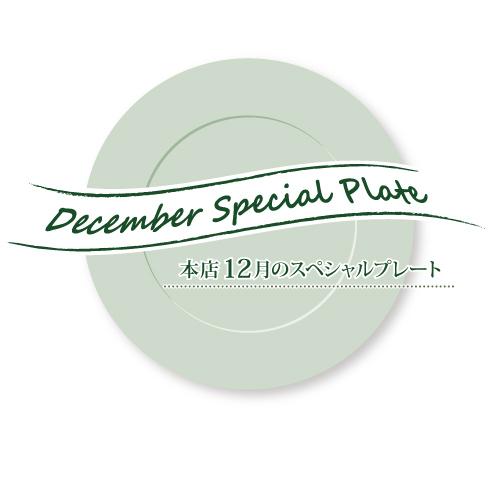ピザハウス本店 12月のスペシャルプレート