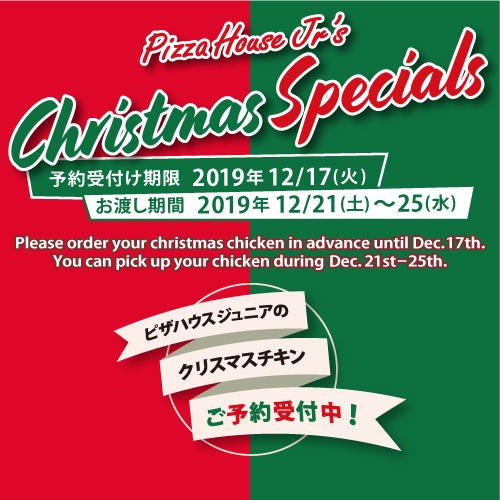 ピザハウスJr. クリスマスチキンご予約受付中!