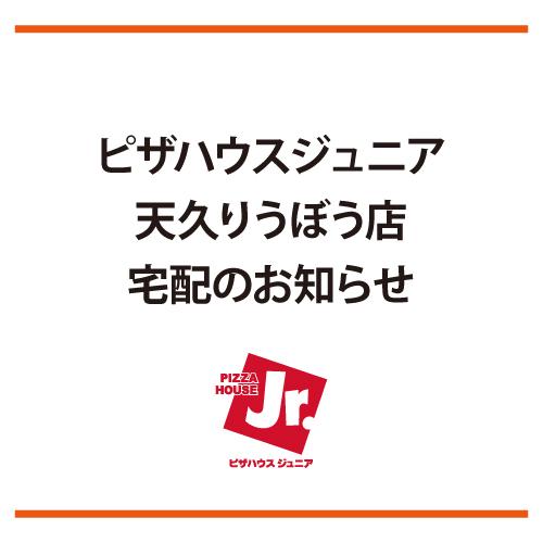 ピザハウスジュニア天久りうぼう店 宅配のお知らせ