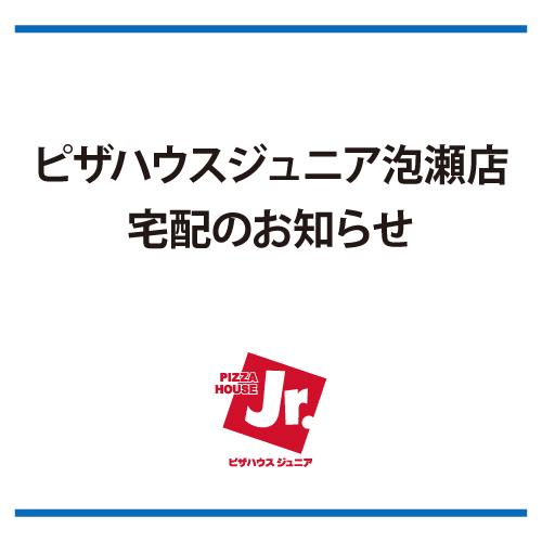 ピザハウスジュニア泡瀬店 宅配のお知らせ