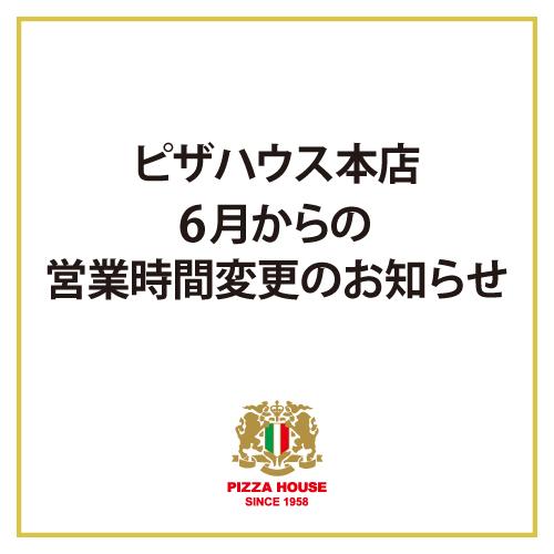 ピザハウス本店6月からの営業時間変更のお知らせ