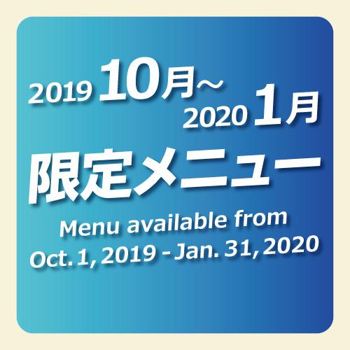 2019 10月~2020 1月限定メニュー
