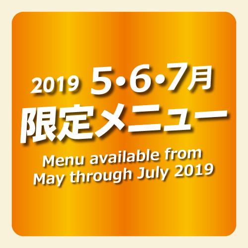 2019 5~7月限定メニュー