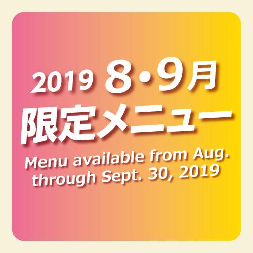 2019  8・9月限定メニュー