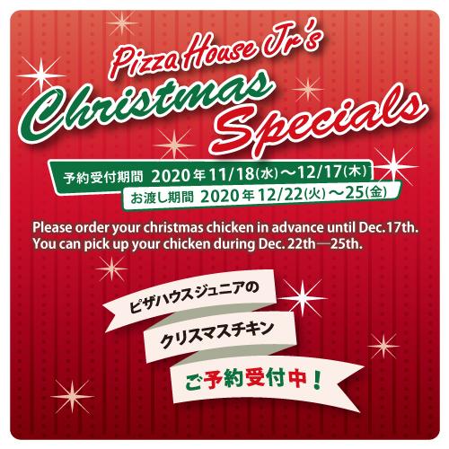 ピザハウスジュニア クリスマスチキンご予約受付中!