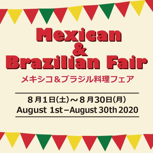 ピザハウス本店 メキシコ&ブラジルフェア 2020