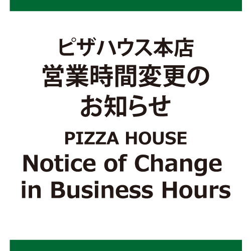 ピザハウス本店 営業時間変更のお知らせ