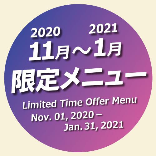ピザハウスジュニア 2020年11月~2021年1月限定メニュー