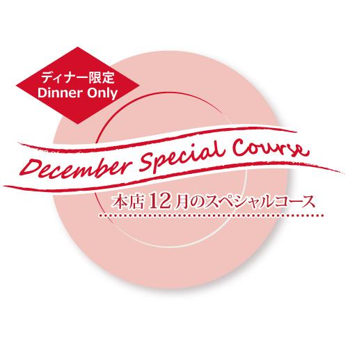 ピザハウス本店12月のスペシャルコース
