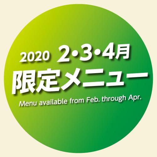 ピザハウスジュニア 2020年 2月~4月限定メニュー