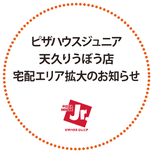 ピザハウスジュニア天久りうぼう店 宅配エリア拡大のお知らせ