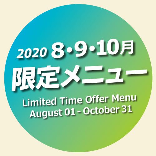 ピザハウスジュニア 2020年8月~10月限定メニュー