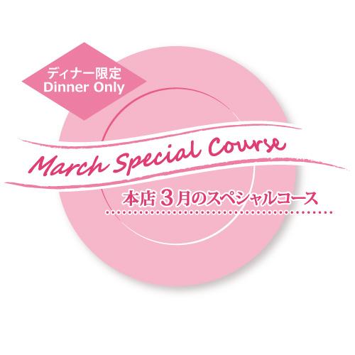 ピザハウス本店3月のスペシャルコース料理
