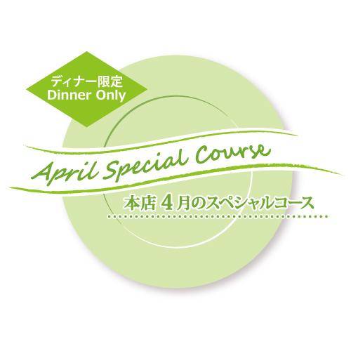 ピザハウス本店4月のスペシャルコース料理