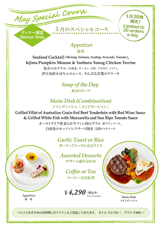 ピザハウス本店5月のスペシャルコース料理