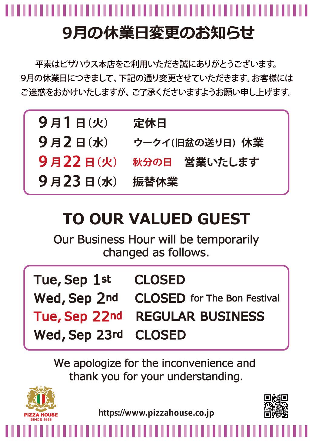 9月の休業日変更のお知らせ