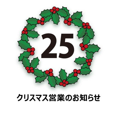 クリスマス営業のお知らせ