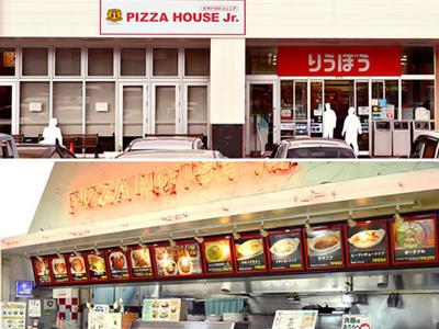ピザハウスジュニア天久りうぼう店